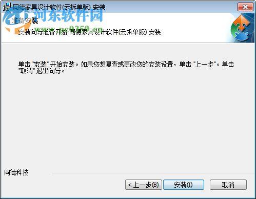 同德家具设计软件下载 7.0 官方版