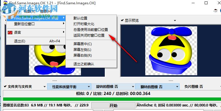 Find.Same.Images.OK(图片查重工具) 1.63 官方版