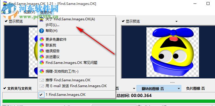 Find.Same.Images.OK(图片查重工具) 1.45 官方版
