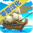 海盗世界:海战无限金币版