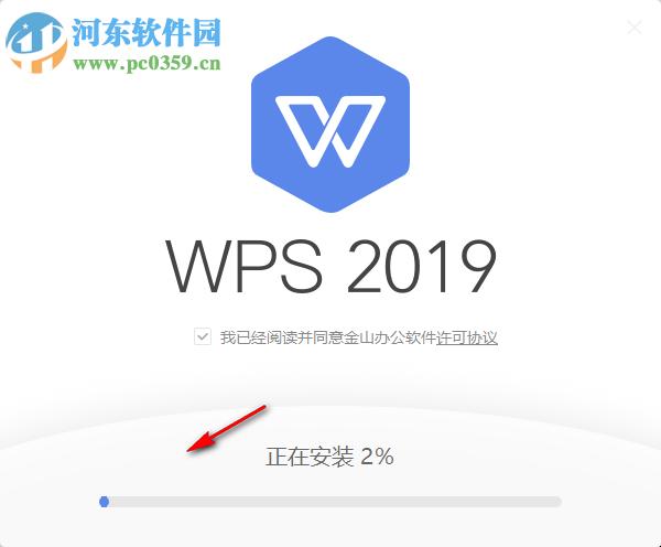 wps office 2020