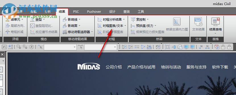 Midas Civil 2017下载(附安装教程) 破解版