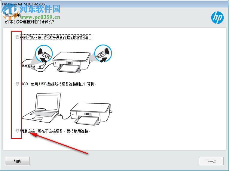 惠普hp m203dn打印机驱动 44.1官方版