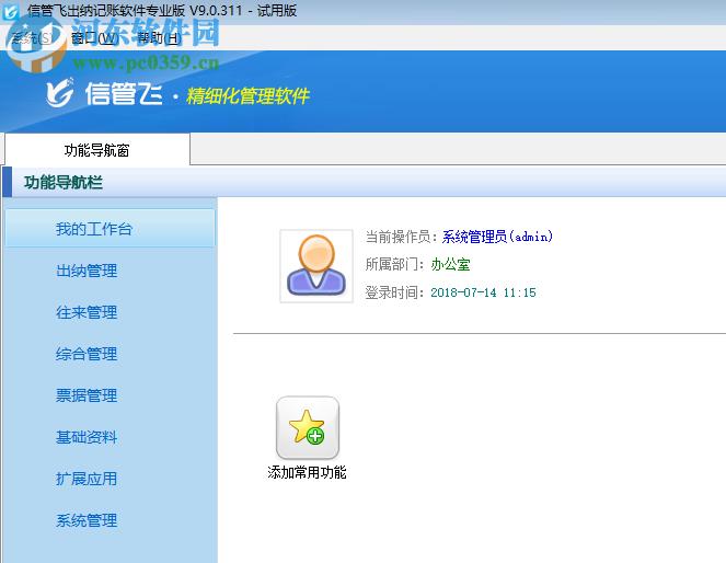 信管飞出纳记账软件 9.1.369 官方版