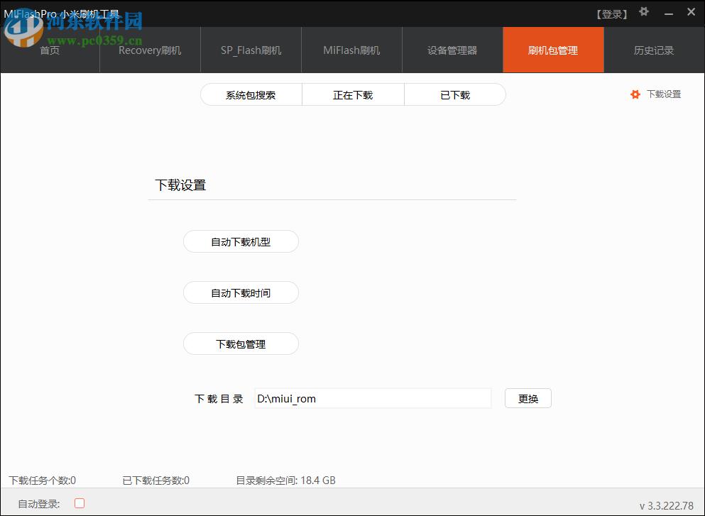 miflashpro(小米刷机工具)