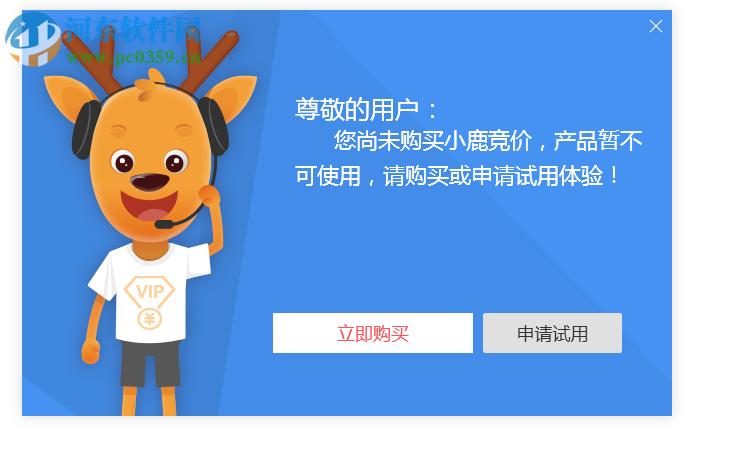 小鹿竞价点睛版(360竞价软件) 1.1.809.4491 官方版