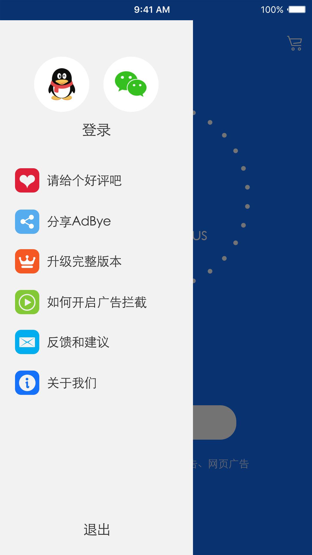 Adbye 2.1.0 手机版