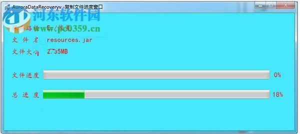 auroradatarecovery下载 2.5 绿色版