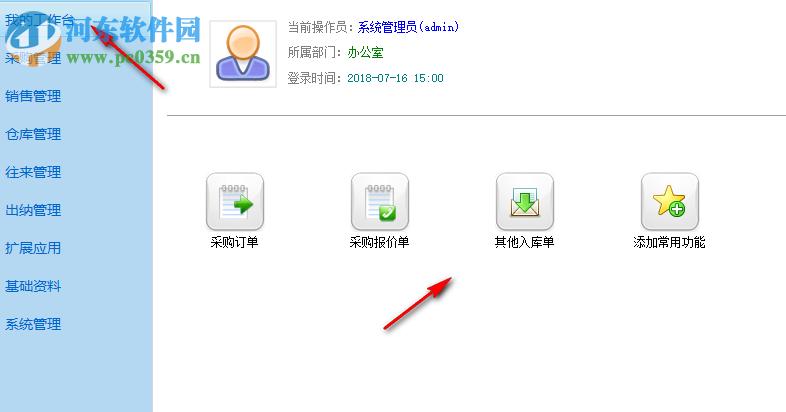 信管飞RMS(进销存软件) 9.0.317 官方版