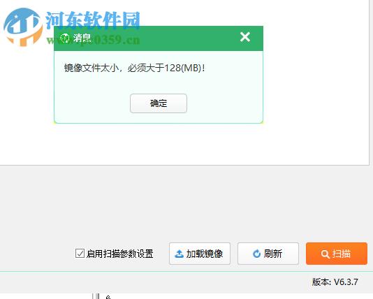 全能U盘修复工具 6.4.2 免费版