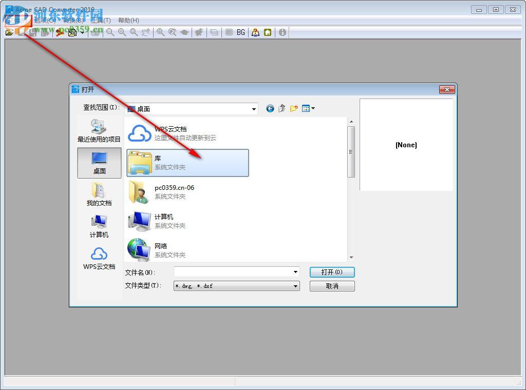 Acme CAD Converter 2019 8.9.8.1492 官方版