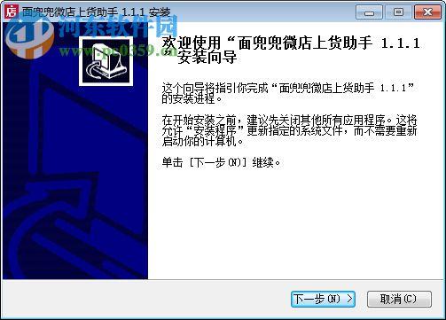 微店上货助手 1.8.0 官方版