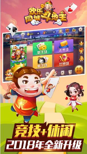 欢乐同城斗地主 7.5.3.2 手机版