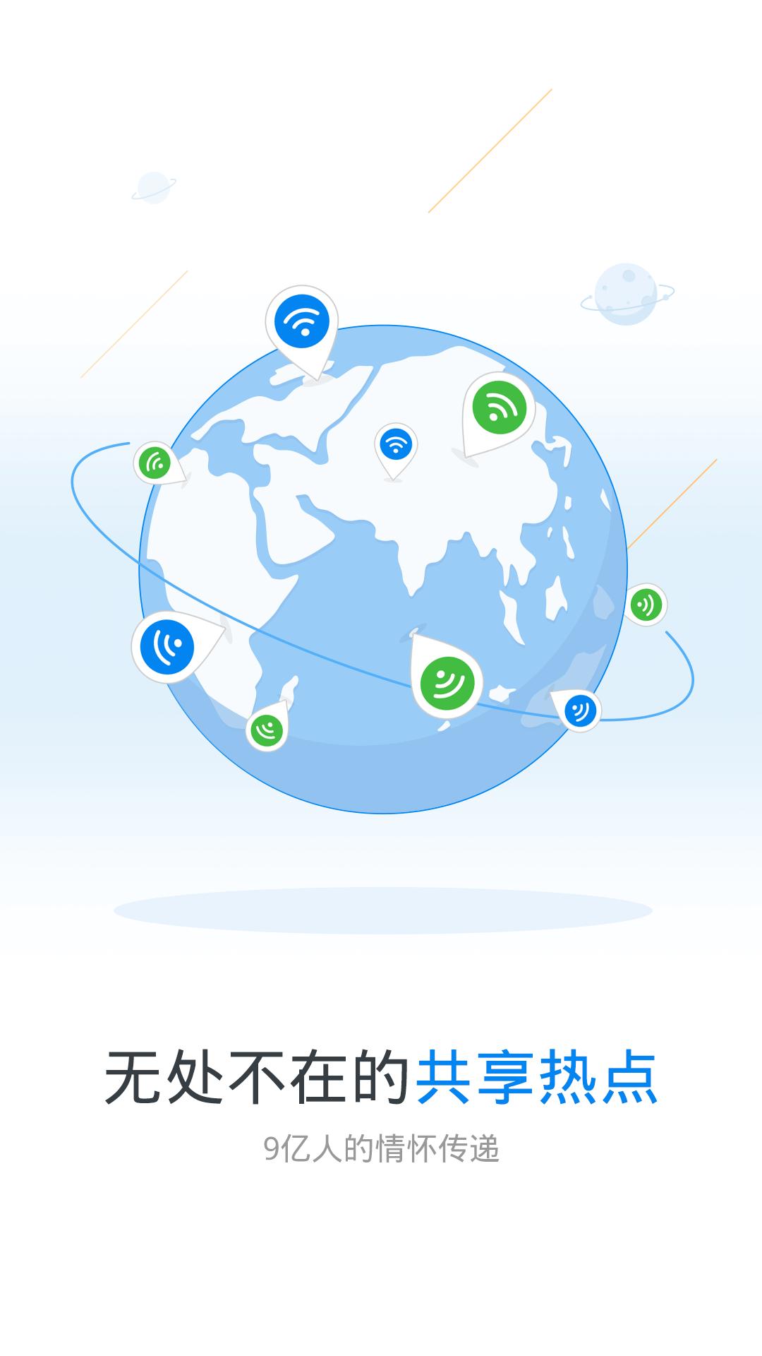 wifi万能钥匙截图3