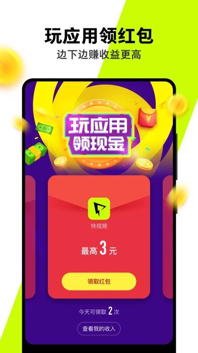 小米快视频 2.7.263 手机版