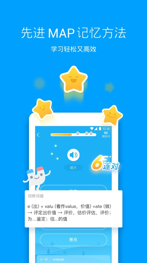 沪江开心词场(2)