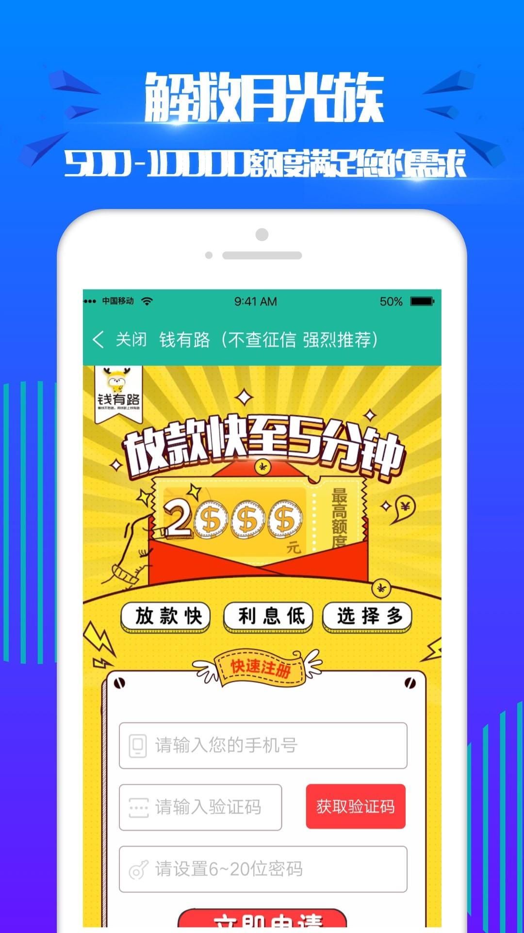 米袋 2.0 安卓版