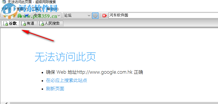 SuperSearch超级网际搜索系统 绿色版