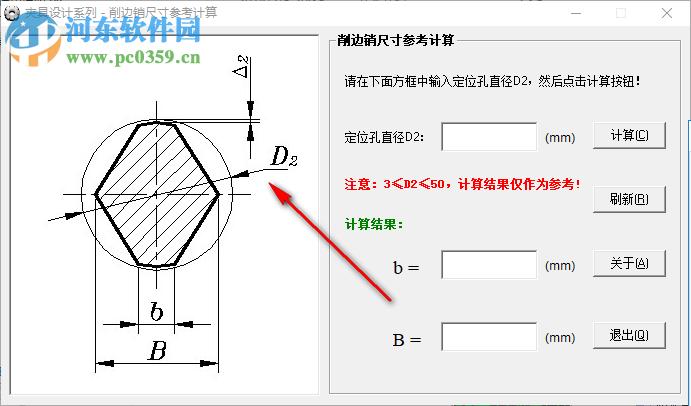 削边销尺寸参考计算软件 1.0 绿色版