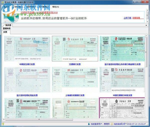 007支票打印软件(图布斯支票通) 8.0 永久免费版