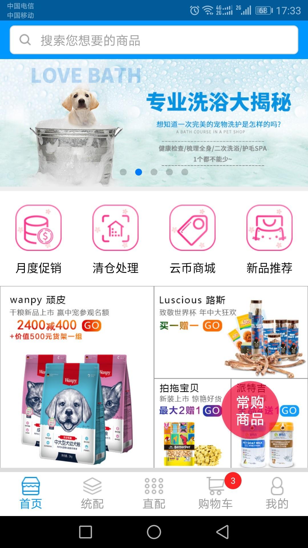 180605 手机版    派摩商城app专业的宠物食品购买商品,涵盖了许多