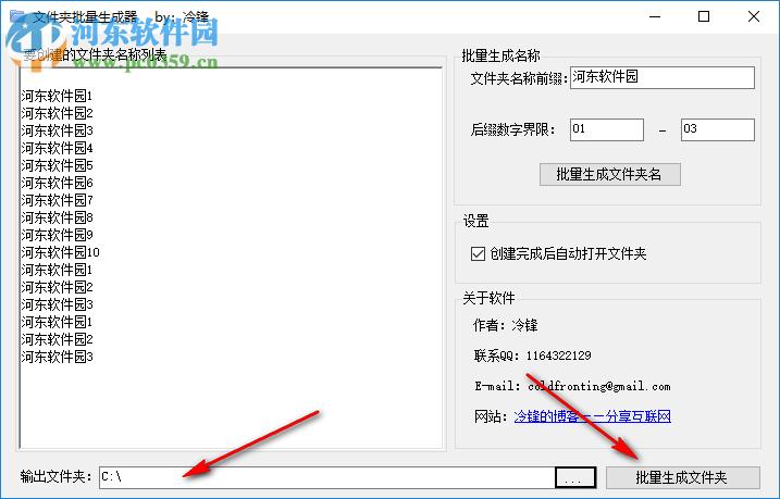 文件夹批量生成器 2.0 绿色版
