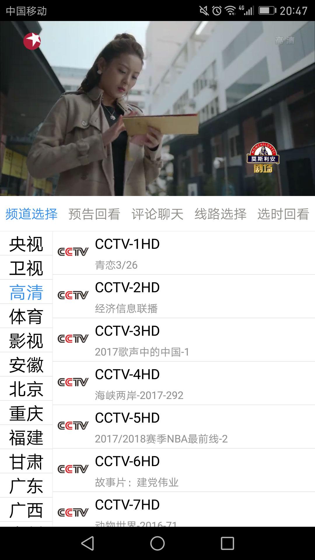 91看手机电视(3)