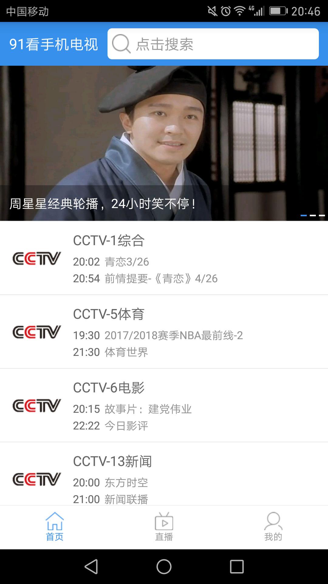 91看手机电视(5)