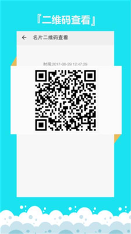 二维码制作app手机版_二维码制作下载 2.1 安卓版