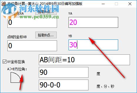 黄太山方位角计算软件 1.0 绿色加强版