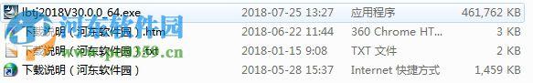 鲁班土建预算软件2018(32位/64位) 30.0.0 完整版