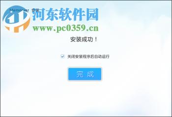 记忆者下载 4.9.9 官方版