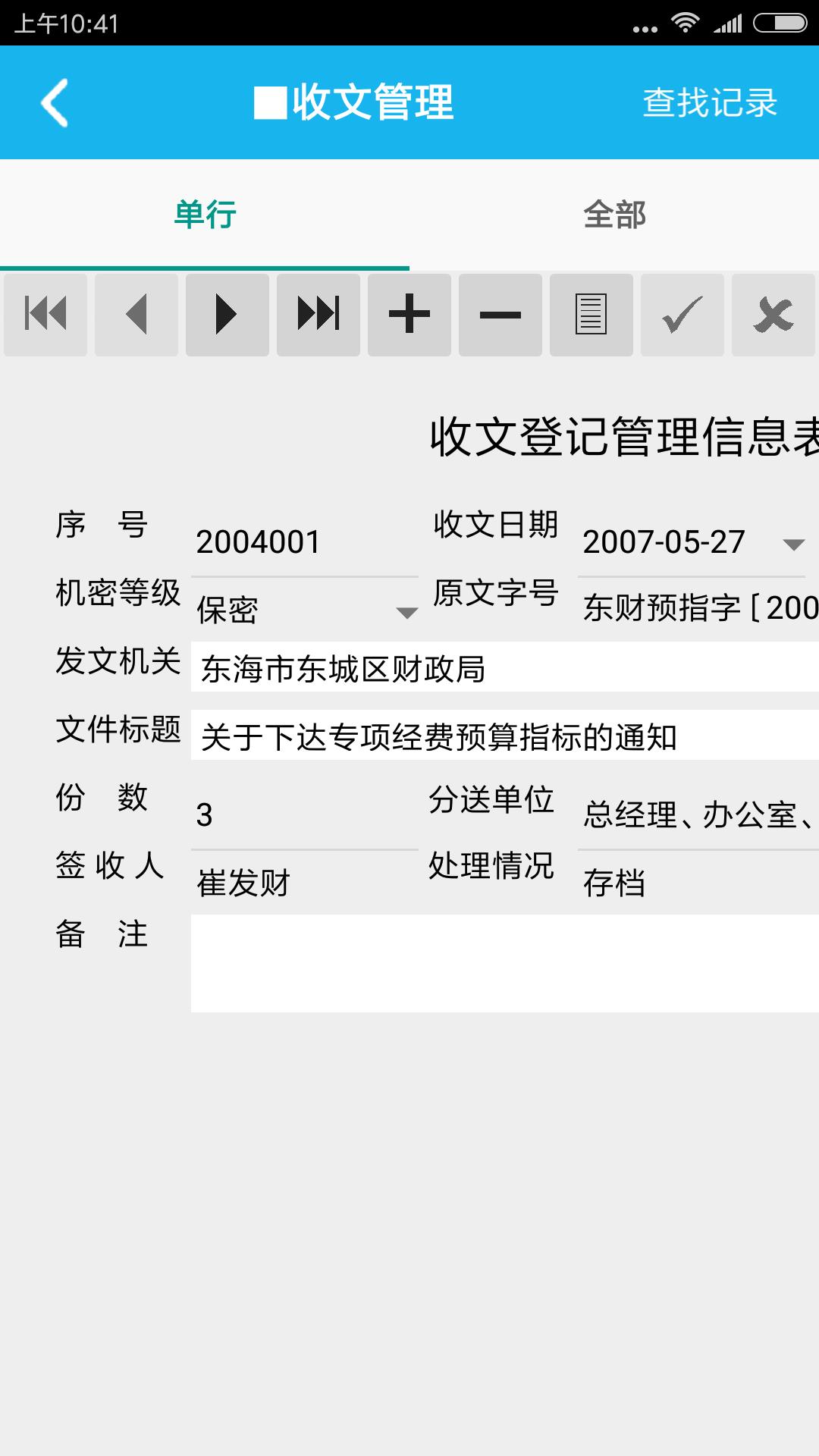 公文管理系统(2)