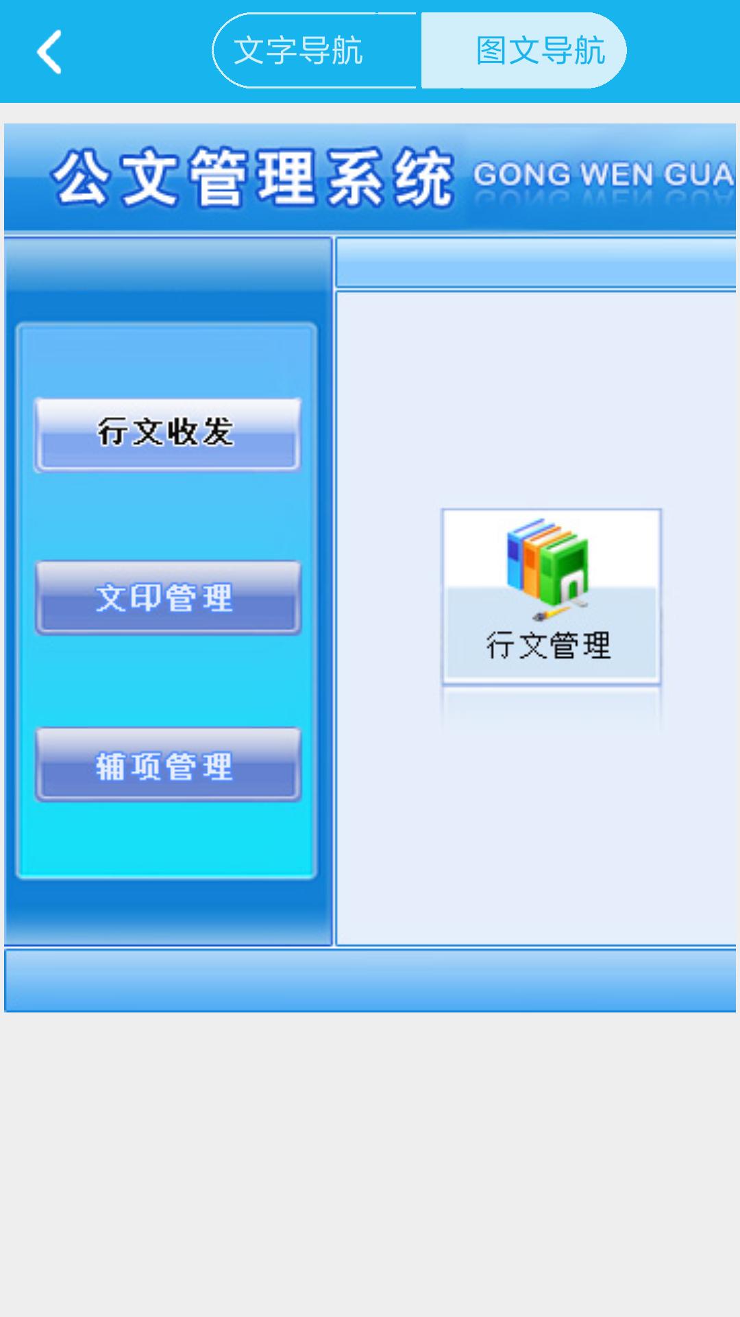 公文管理系统(1)