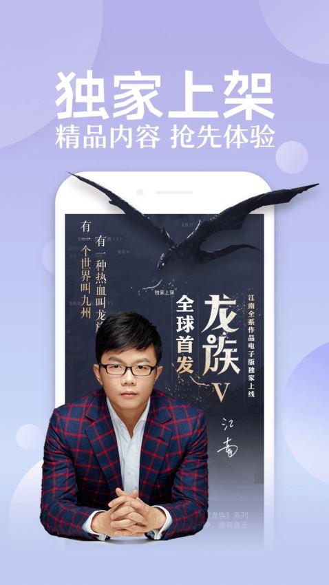 QQ阅读手机版截图2