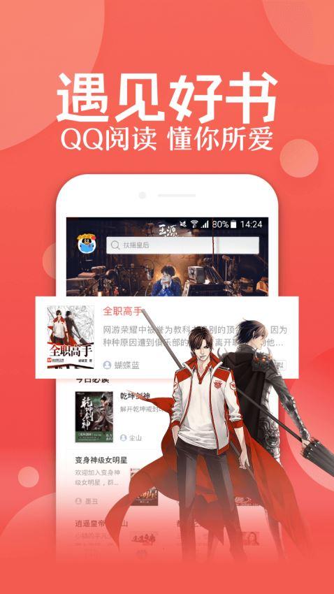 QQ阅读手机版截图3