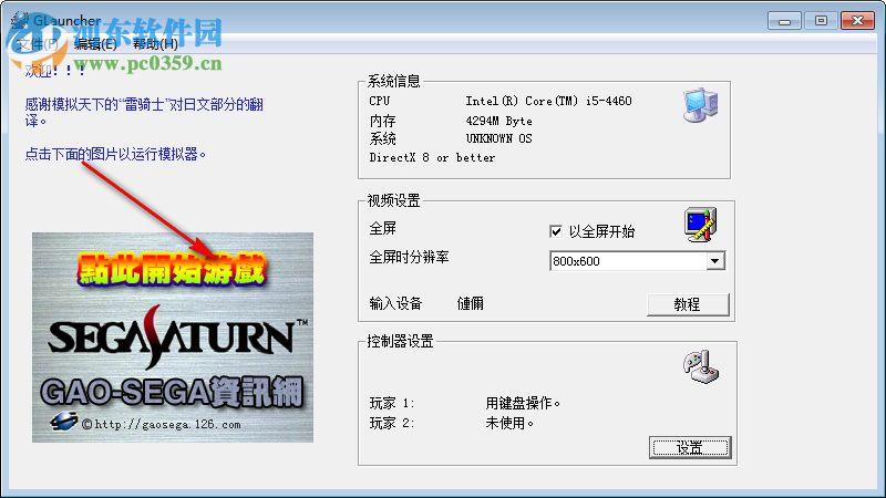 GiriGiri(ss土星模拟器) 1.0.4 中文版