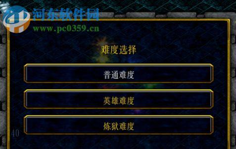 守护冰之谷V5.02【附隐藏密码/攻略】