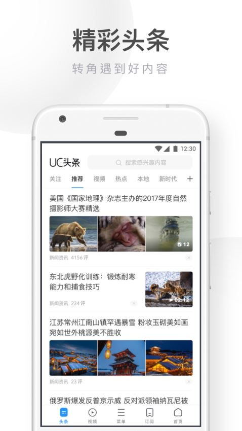 UC浏览器手机版截图4