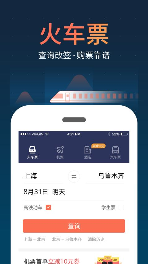 铁友火车票(3)
