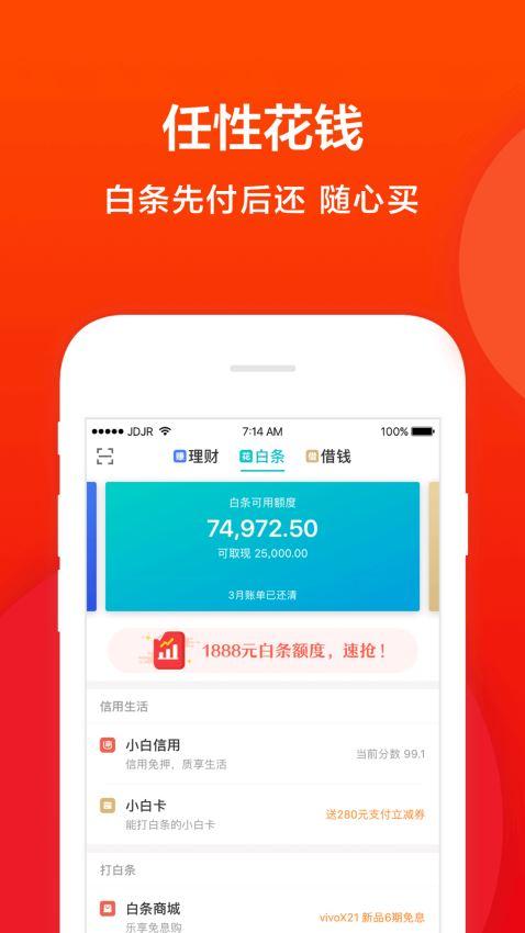 京东金融(2)