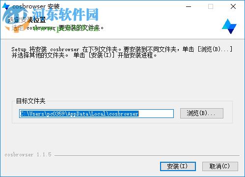 COSBrowser工具(腾讯云cos客户端)