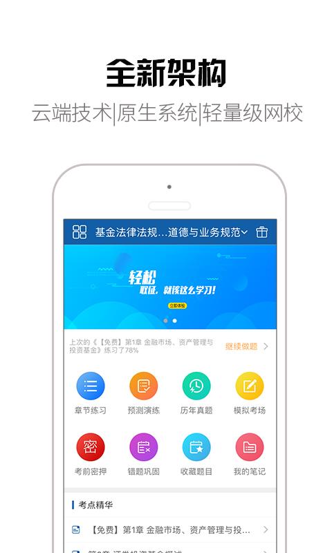 钉题库 1.3.0 手机版