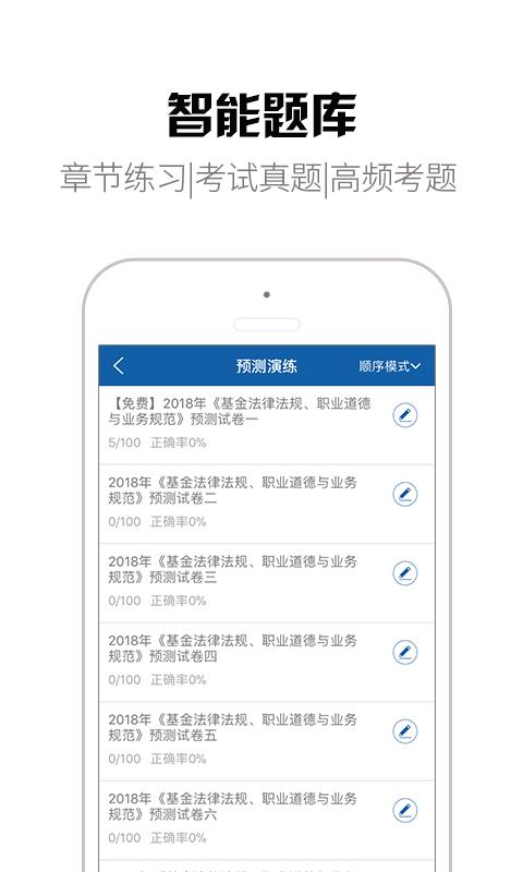 钉题库 1.8 手机版