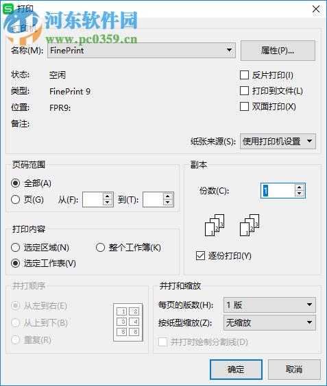 FinePrint(双面打印软件)