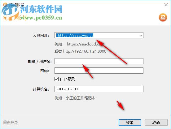 SeaDrive(挂载盘客户端) 1.0.0 官方版