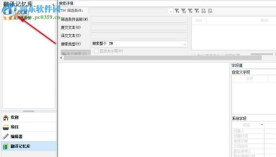 SDL Trados Studio 2019下载 15.0.1.36320 中文破解版