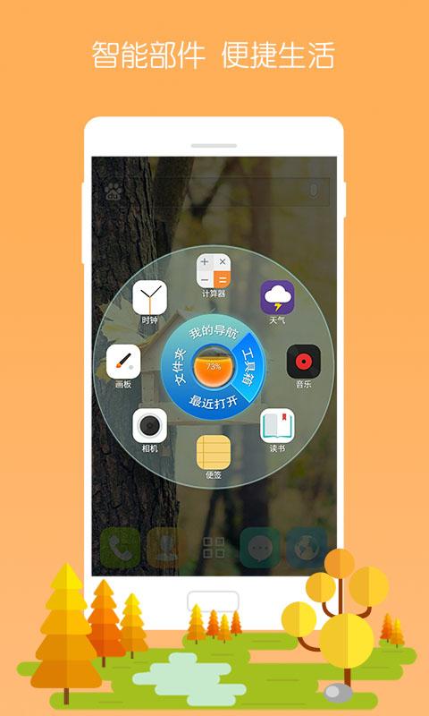 3D宝软桌面 4.7.3 手机版