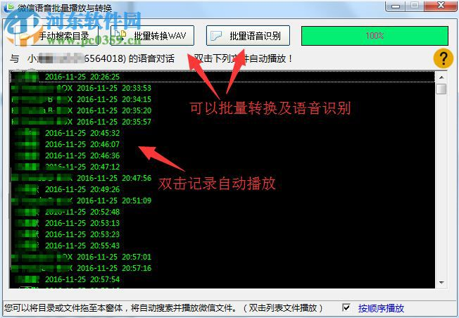 星云微信聊天记录导出恢复助手 5.0.95 官方版