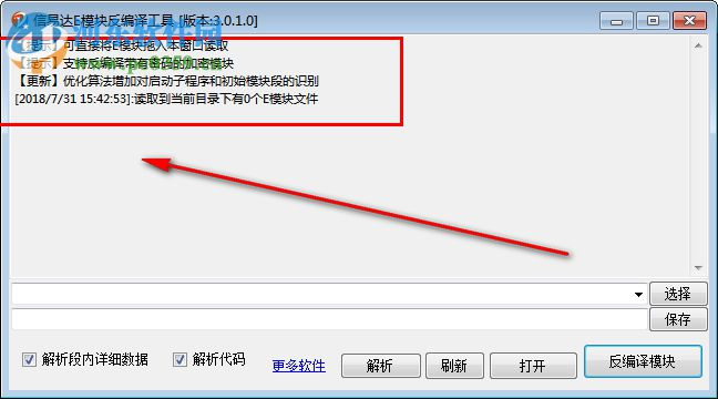 信易达E模块反编译工具 3.0.1.0 官方版